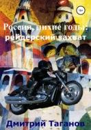 Россия, лихие годы: рейдерский захват