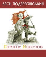 Павлiк Морозов (збірник)