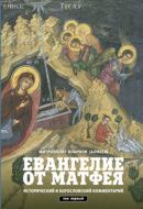 Евангелие от Матфея. Исторический и богословский комментарий. Том 1