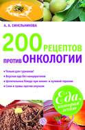 200 рецептов против онкологии