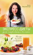Экспресс-диеты для стройных богинь. Быстро, безопасно, комфортно