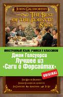 Лучшее из «Саги о Форсайтах» \/ The Best of The Forsyte Saga