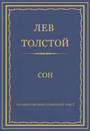 Полное собрание сочинений. Том 7. Произведения 1856–1869 гг. Сон