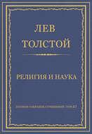 Полное собрание сочинений. Том 37. Произведения 1906–1910 гг. Религия и наука