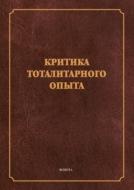 Критика тоталитарного опыта