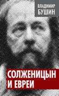 Солженицын и евреи