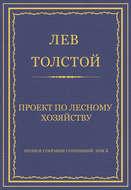 Полное собрание сочинений. Том 5. Произведения 1856–1859 гг. Проект по лесному хозяйству