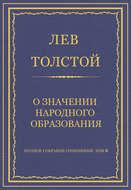 Полное собрание сочинений. Том 8. Педагогические статьи 1860–1863 гг. О значении народного образования