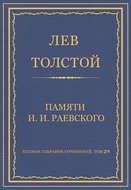 Полное собрание сочинений. Том 29. Произведения 1891–1894 гг. Памяти И. И. Раевского