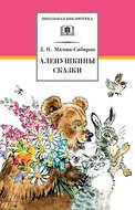 Аленушкины сказки (сборник)