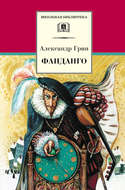 Фанданго (сборник)