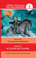 Всадник без головы \/ The Headless Horseman