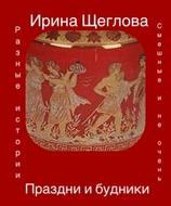 Праздни и будники (сборник)