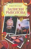 Записки рыболова