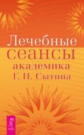 Лечебные сеансы академика Г. Н. Сытина