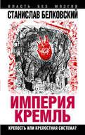 «Империя Кремль». Крепость или крепостная система?