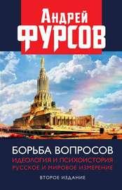 Борьба вопросов. Идеология и психоистория. Русское и мировое измерения
