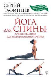 Йога для спины: лучшие практики для здорового позвоночника