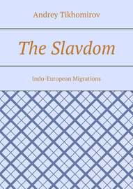 The Slavdom. Indo-European Migrations