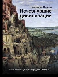 Исчезнувшие цивилизации. Взаимосвязь культур и парадоксы истории