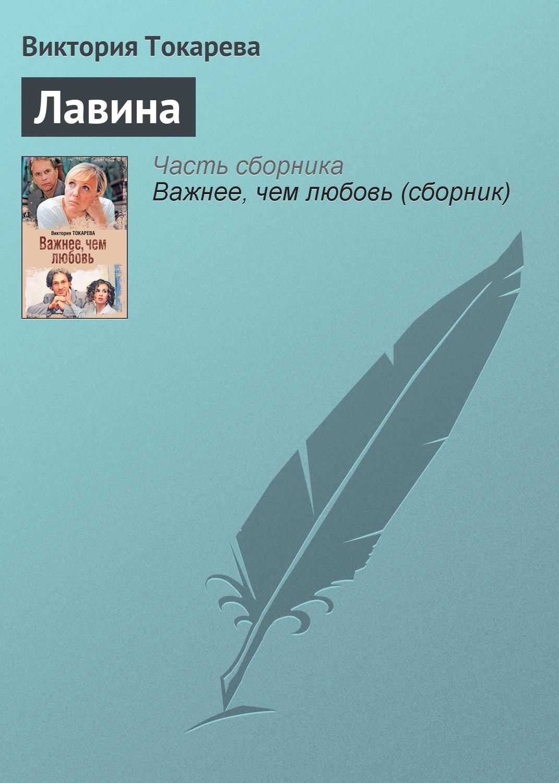 Виктория токарева скачать книги fb2 бесплатно