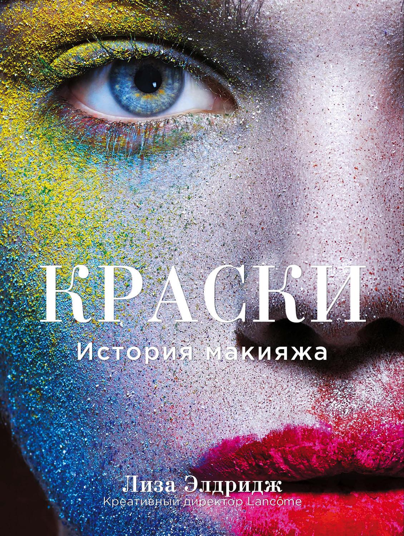 Краски. История макияжаТекст