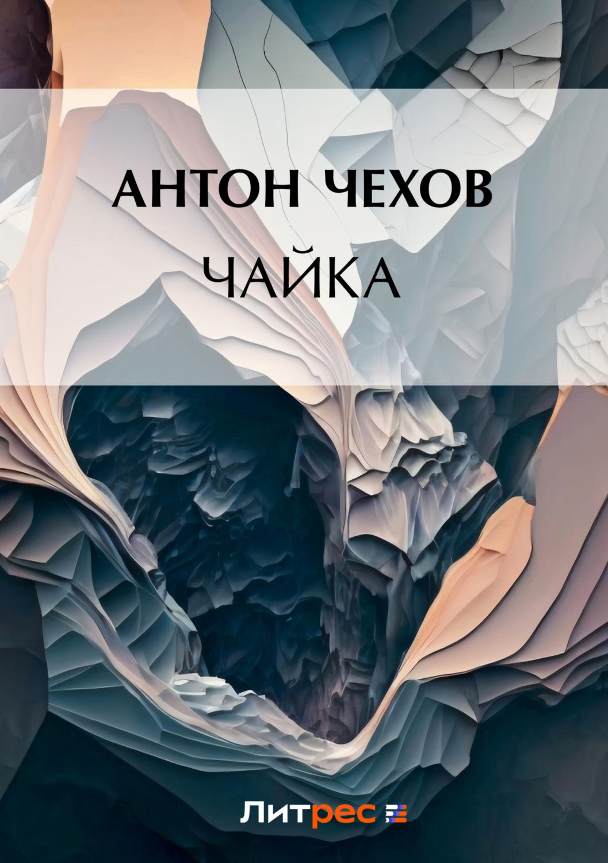 Книга пьесы скачать бесплатно в pdf, epub, fb2, txt, антон.