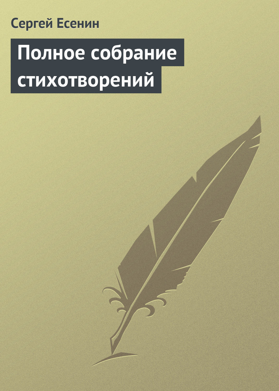 Есенин 1 сезон (2005) скачать торрентом сериал бесплатно.