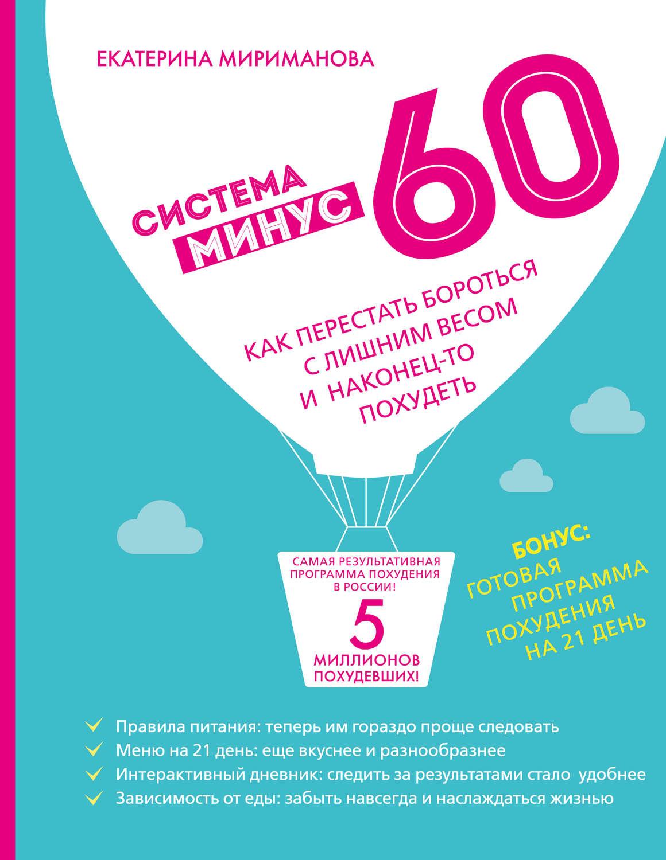 Минус 60 система похудения мириманова