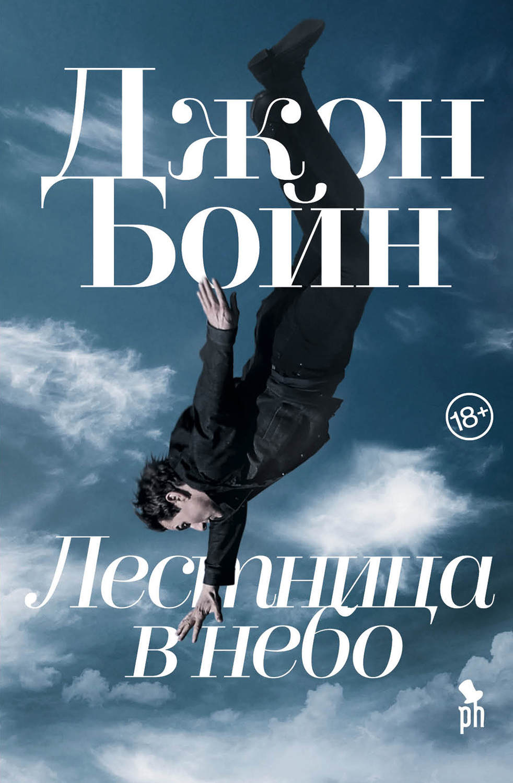 Отзывы о книге Лестница в небо, Джон Бойн – ЛитРес