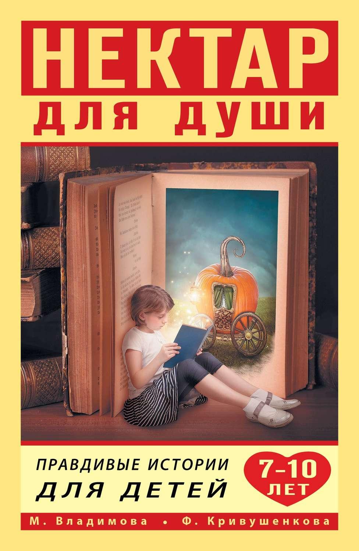 Нектар для души. Правдивые истории для детей от 7 до 10 лет