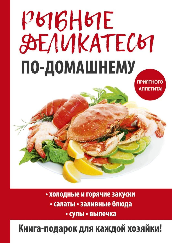 Рыбные деликатесы по-домашнемуТекст