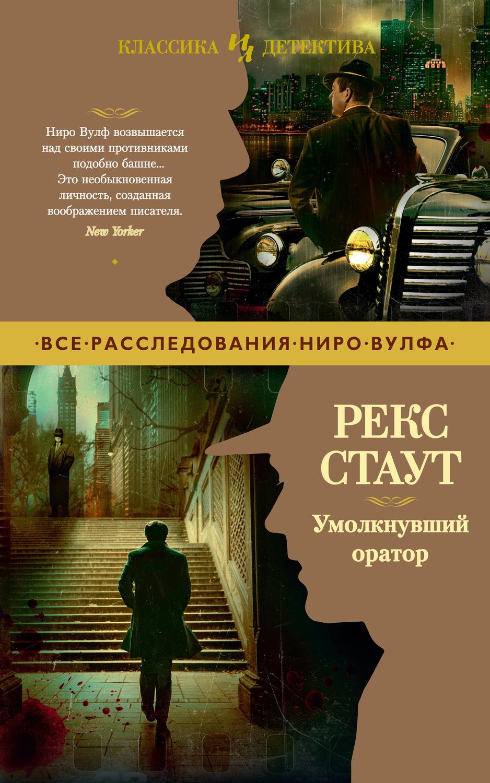 Рекс Стаут – серия книг Ниро Вульф – скачать по порядку в ...