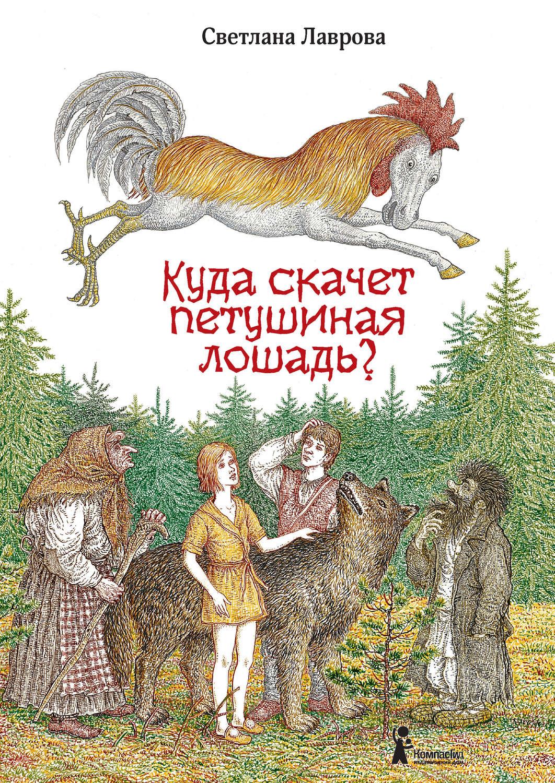 Светлана Лаврова, Куда скачет петушиная лошадь? – скачать fb2, epub, pdf на  ЛитРес