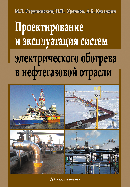 Проектирование и эксплуатация систем электрического обогрева в нефтегазовой отрасли