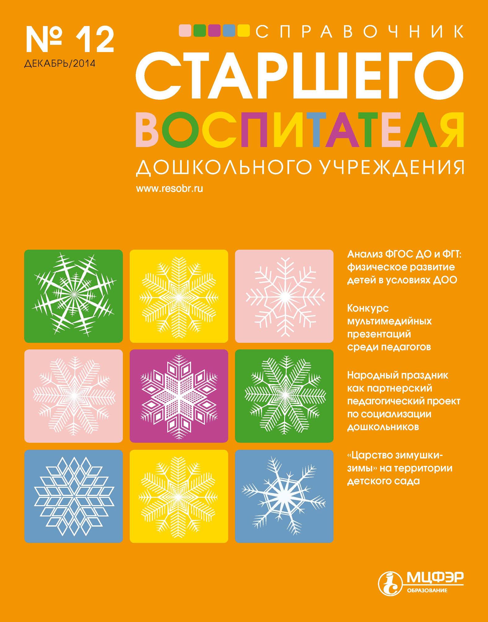 Справочник старшего воспитателя дошкольного учреждения № 12 2014