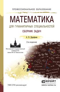 Математика для гуманитарных специальностей. Сборник задач 2-е изд. Учебно-практическое пособие для СПО