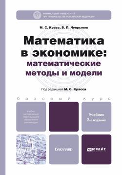 Математика в экономике: математические методы и модели 2-е изд., испр. и доп. Учебник для бакалавров