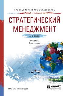 Стратегический менеджмент 2-е изд., пер. и доп. Учебник для СПО