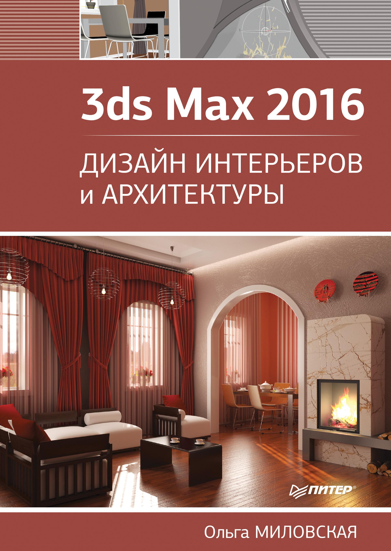 3ds Max 2016. Дизайн интерьеров и архитектуры