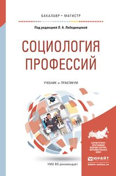 Социология профессий. Учебник и практикум для бакалавриата и магистратуры