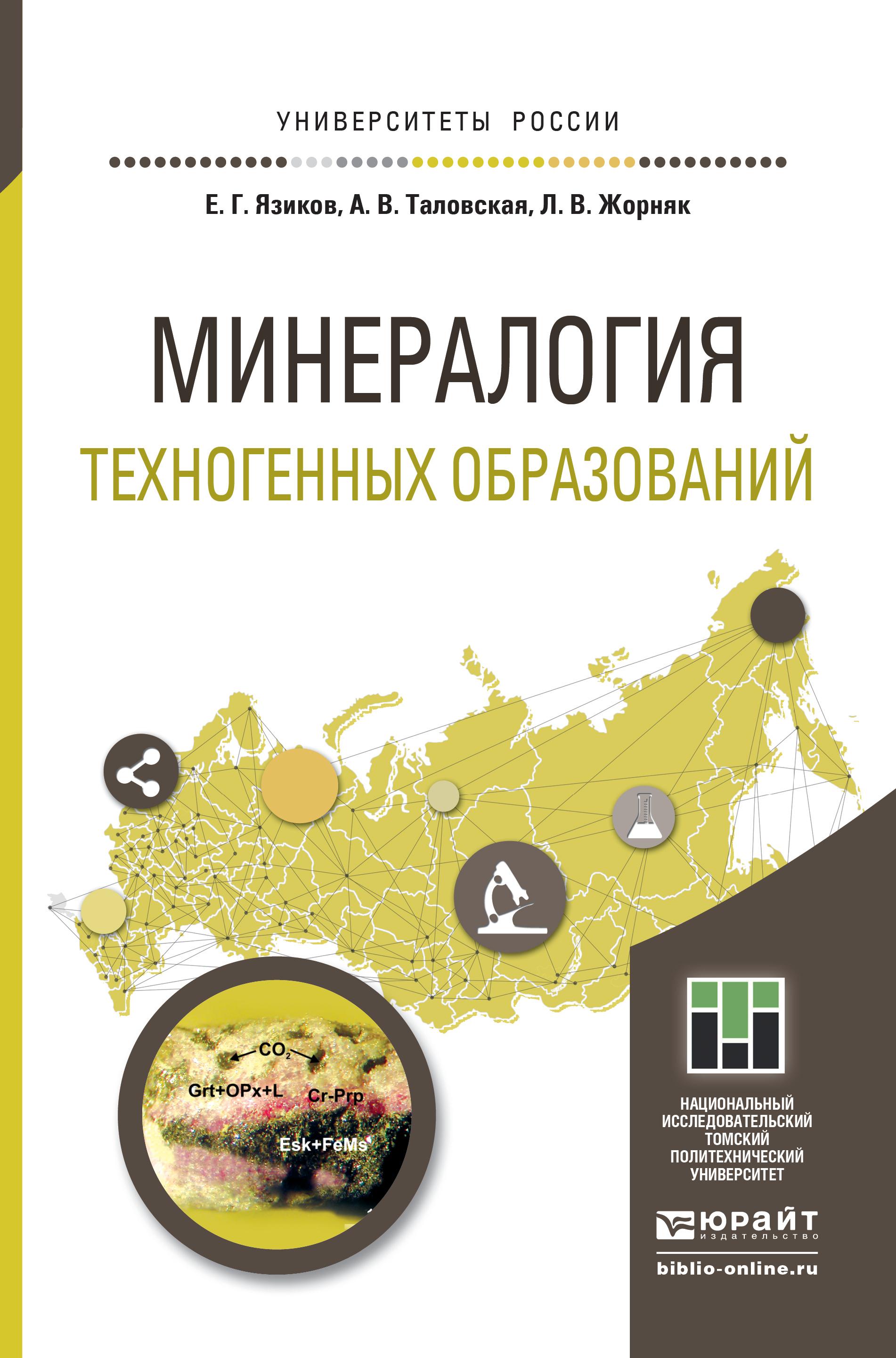 Минералогия техногенных образований. Учебное пособие для академического бакалавриата