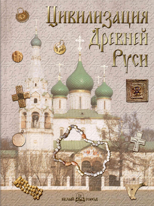 Цивилизация Древней Руси XI–XVII веков