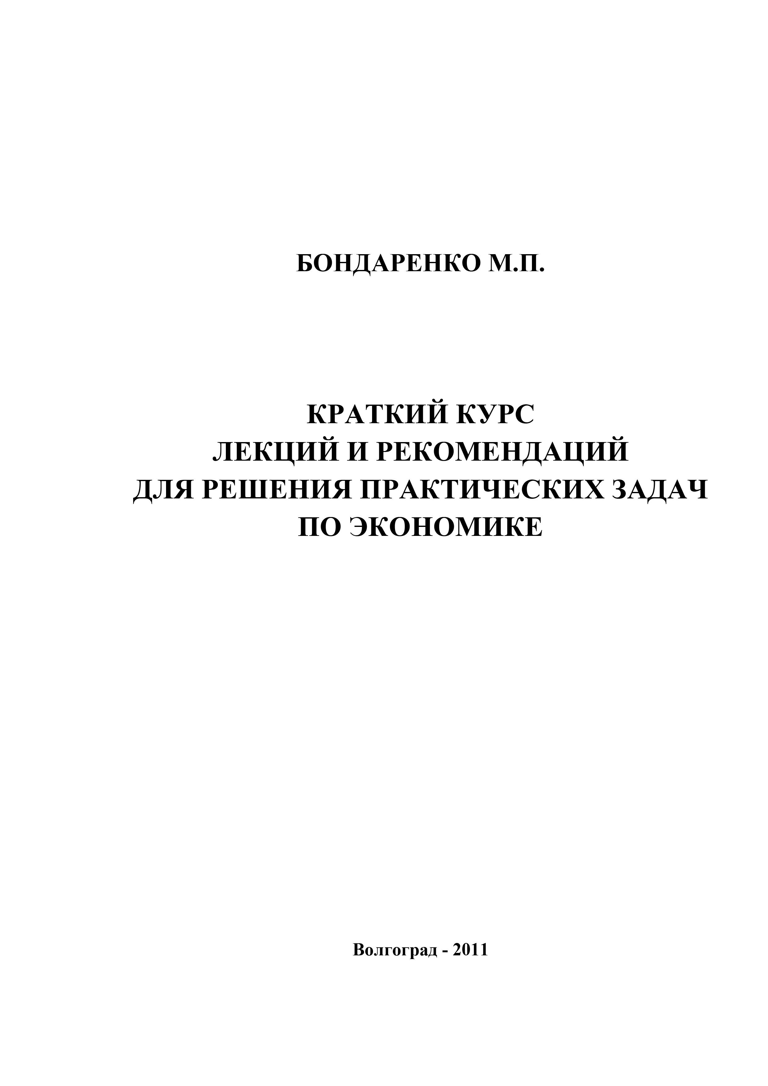 Краткий курс лекций и рекомендаций для решения практических задач по экономике