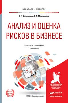 Анализ и оценка рисков в бизнесе 2-е изд., пер. и доп. Учебник и практикум для академического бакалавриата