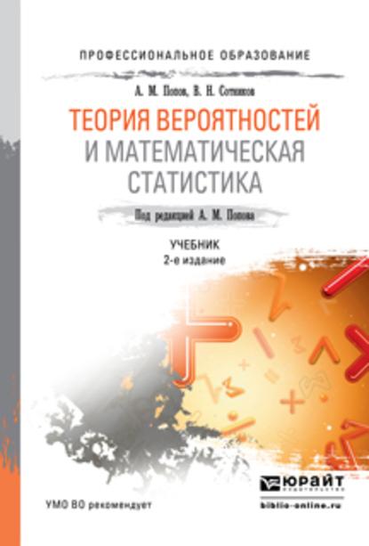 Теория вероятностей и математическая статистика 2-е изд., испр. и доп. Учебник для СПО