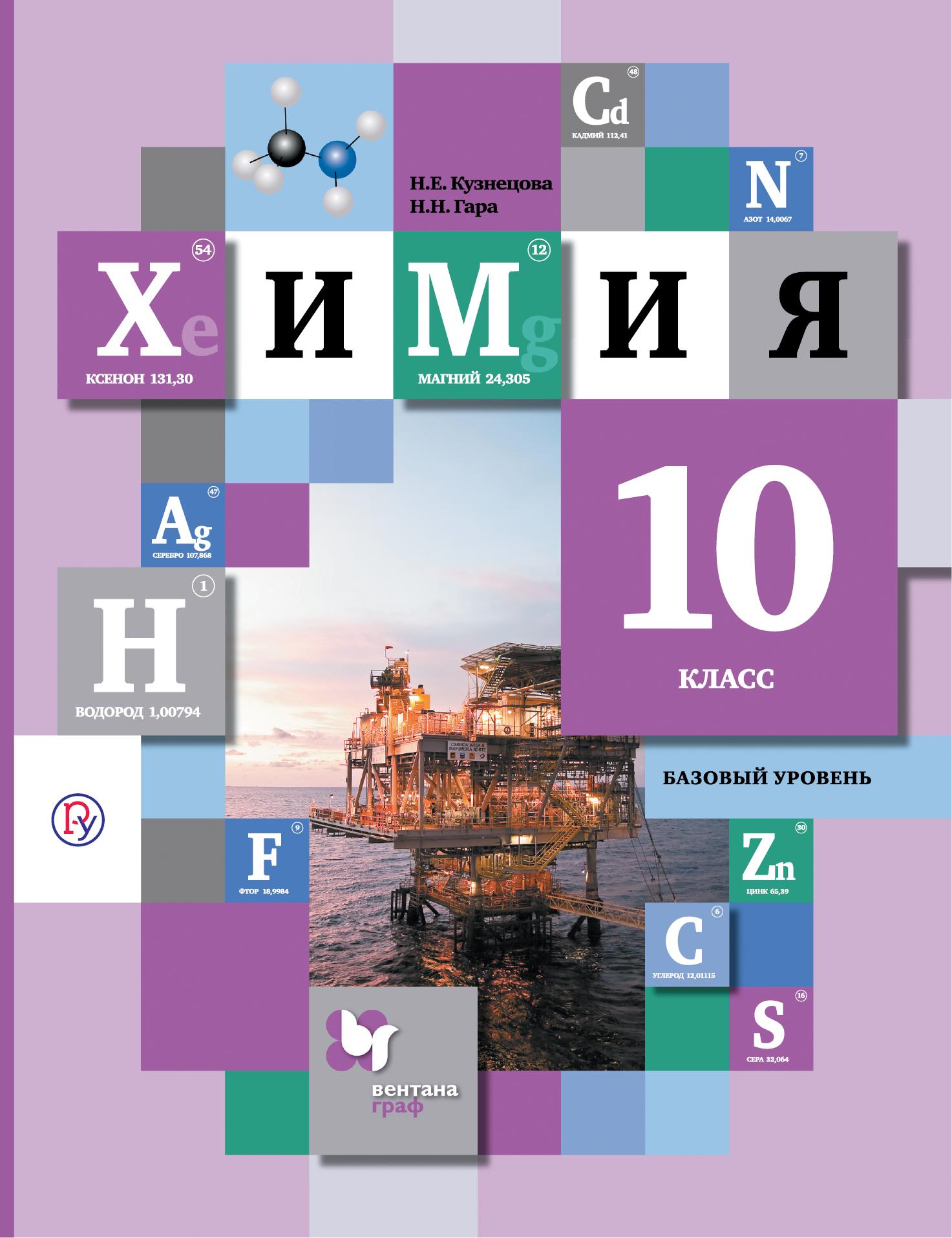 Химия. 10 класс. Базовый уровень
