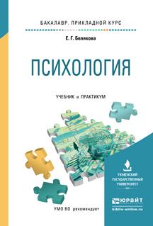 Психология. Учебник и практикум для прикладного бакалавриата