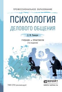 Психология делового общения 2-е изд., испр. и доп. Учебник и практикум для СПО