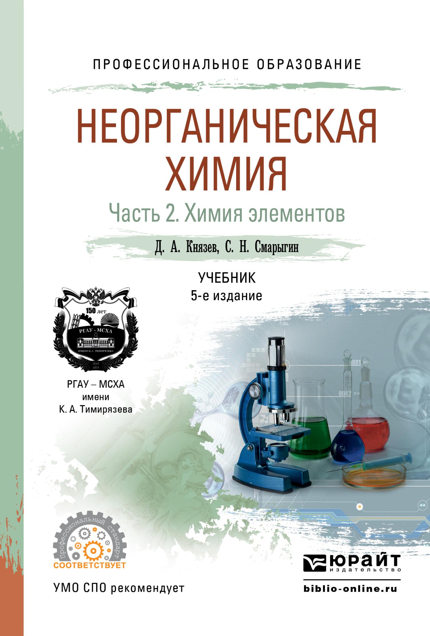 Неорганическая химия в 2 ч. Часть 2. Химия элементов 5-е изд., пер. и доп. Учебник для СПО